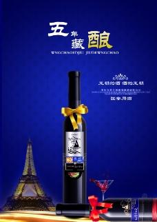 法国红葡萄酒