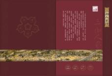 传统菜谱封面