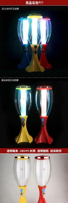 LED发光酒泡详情页设计模版