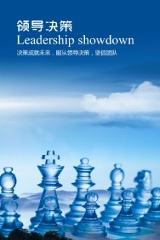 企业文化画册模板领导决策