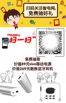 H5移动端 微信活动页面宣传海报