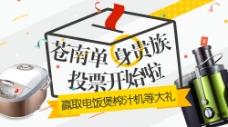 电器 投票 banner