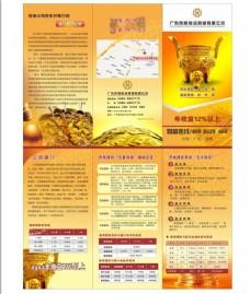 黄色三折页图片