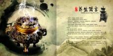 中国风养生之道画册