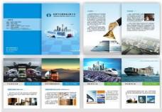 蓝色物流画册设计矢量素材