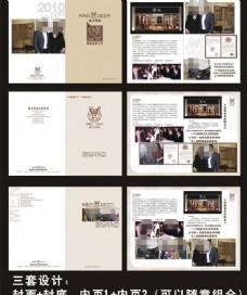 服装宣传手册