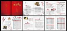 收藏类企业画册设计矢量素材