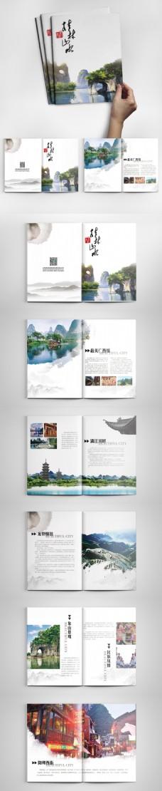 广西桂林山水阳朔旅行社旅游宣传画册