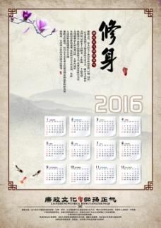 修身展板 日历