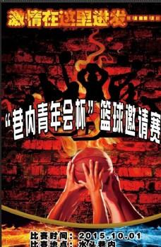 篮球比赛宣传海报图片