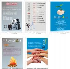 企业文化 企业展板 文化展板图片