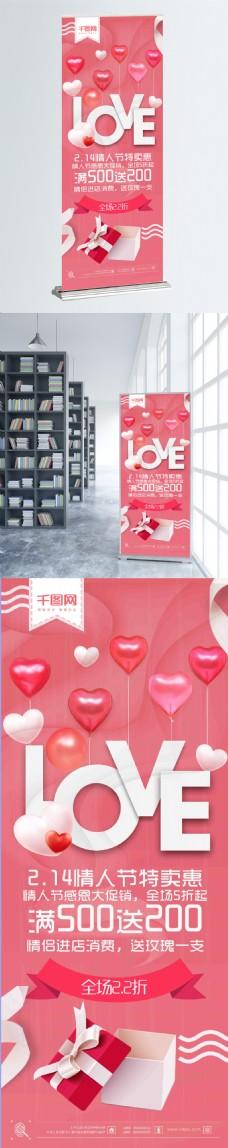 2.14粉色浪漫气球情人节促销X展架
