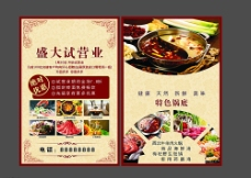 火锅店开业宣传单图片