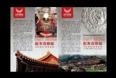 贵州旅游宣传彩页