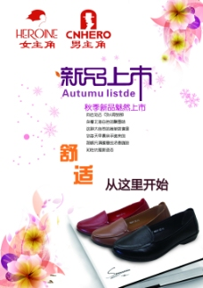 女鞋新品上市