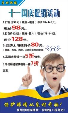 眼镜促销活动