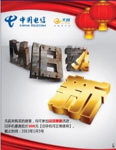 中国电信以旧换新活动