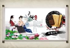 天地人和中国文化卷轴