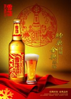 经典时刻金典品质雪花金典啤酒广告设计