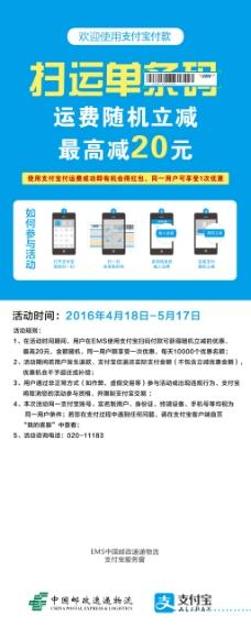 中国邮政支付宝扫运单随机减运费易拉宝