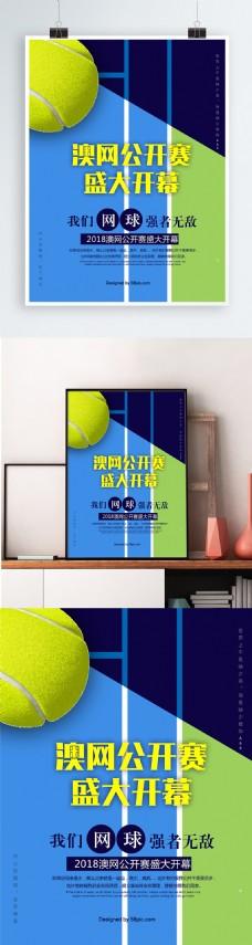 清爽简约澳网公开赛开幕海报PSD模板