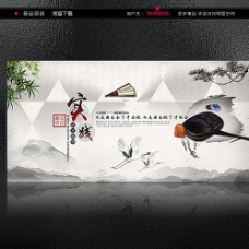 中国风展板海报图片