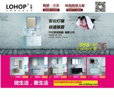 乐派浴室柜海报宣传