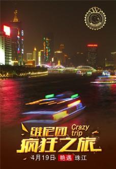 珠江疯狂之旅海报PSD免费下载