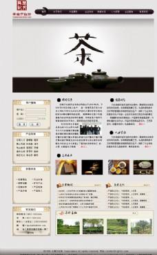 茶叶网页图片