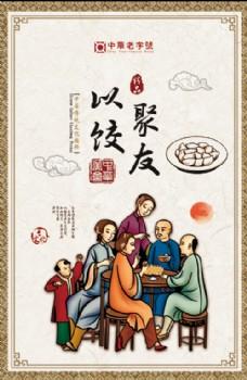 饺子宣传海报