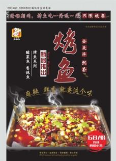 餐饮 海报 烤鱼 原创