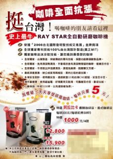 咖啡機海報