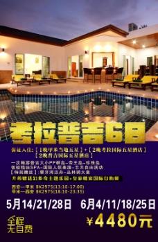 泰国考拉普吉6日游 普吉岛 考拉五星酒店