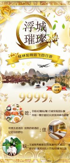 桂林阳朔旅游广告宣传