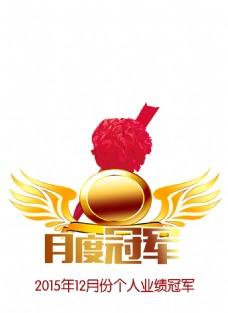 月度冠军大红花翅膀素材