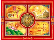 中秋节中秋月饼包装盒