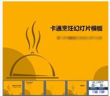 黄色幻灯片背景