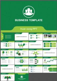 绿色简约大气商务PPT模板