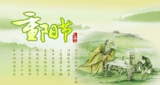 绿色清新色调重阳节图片