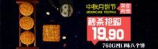 华农食品X展架图片