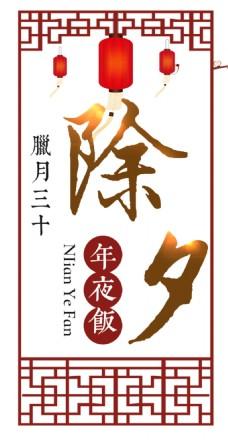 中式古典除夕元素设计
