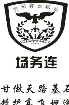 空军祥云场站LOGO图片