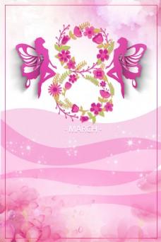 2018三八妇女节海报背景设计