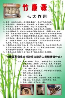 竹康源养生保健