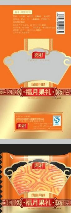 凤梨月饼图片