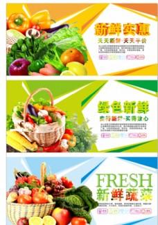 超市青菜广告图片