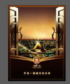 房地产广告设计海报图片
