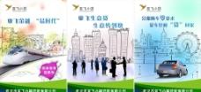 金融海报图片