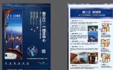房地产蓝色海报报广设计图片