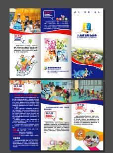 幼儿园折页图片